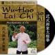 Wu Hao Tai Chi DVD video